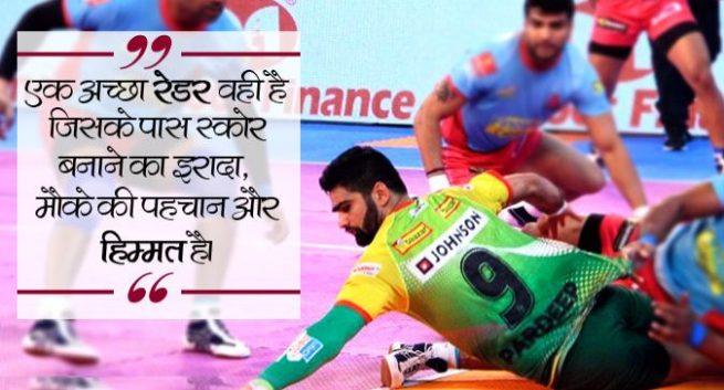 Pradeep narwal on game pressure Hindi