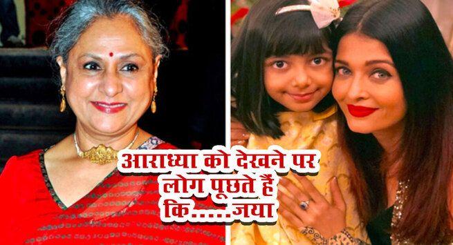 क्या कहा जया बच्चन ने (Happy birthday Jaya Bachchan )