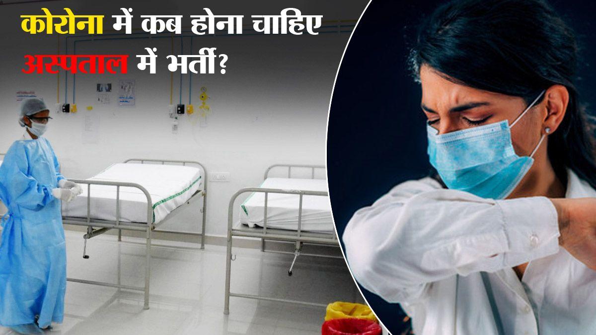 भारत में तेजी से बढ़ रहा है कोरोना (Coronavirus cases in India in hindi)