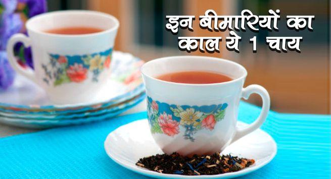 इस 1 चाय से दूर होंगी ये 4 बीमारियां