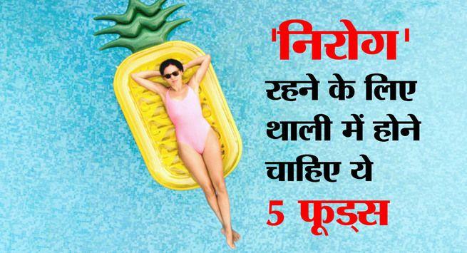 गर्मियों में नहीं पड़ना बीमार तो थाली में होनी ये 5 चीजें