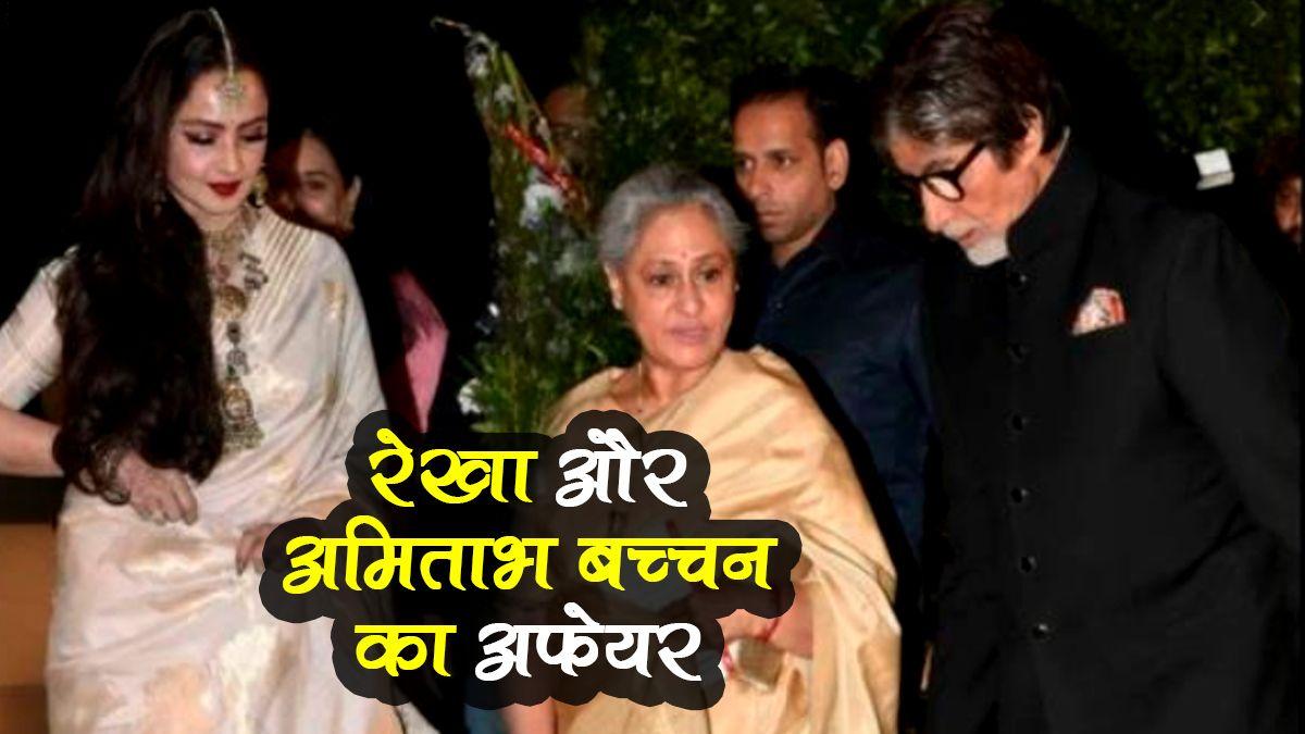 अमिताभ बच्चन-रेखा-जया बच्चन (Amitabh Bachchan, Rekha and jaya bachchan in Hindi)